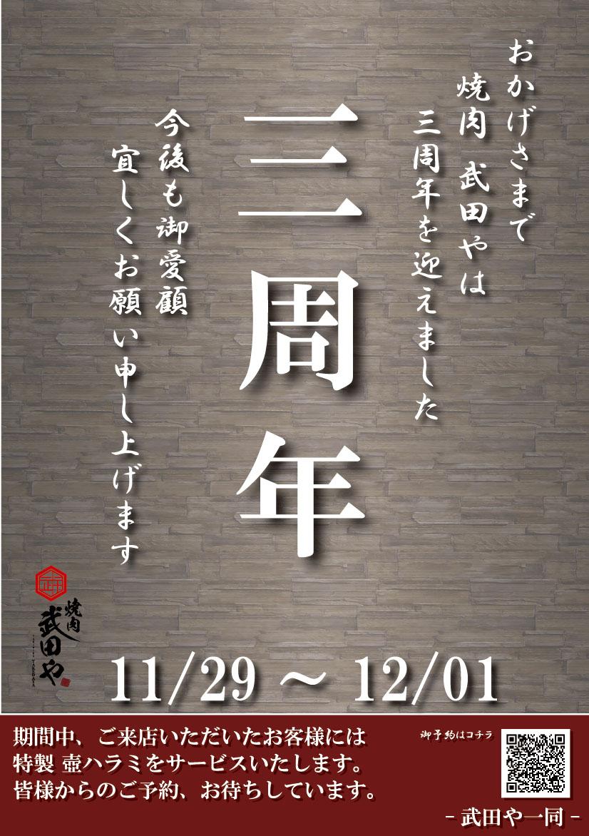 おかげざまで焼肉武田や三周年を迎えました今後もご愛顧宜しくお願い申し上げます